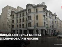 Отреставрировали дом купца Быкова