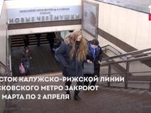 Беляево-Черёмушки