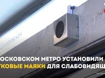 Звуковые маяки для слабовидящих