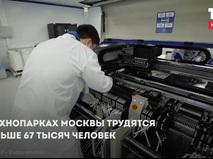 Новые технопарки в Москве