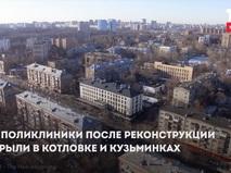 Поликлиники в Котловке и Кузьминках