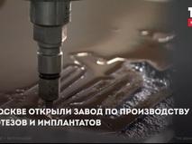 Завод протезов