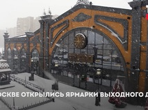 В Москве открылись ярмарки выходного дня