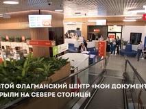 """Новый флагманский центр """"Мои документы"""""""
