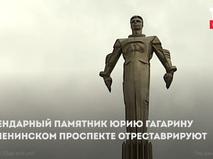 Памятник Гагарину отреставрируют