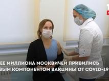 Миллион вакцинировавшихся