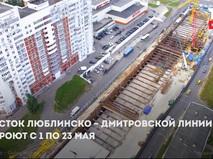 Перекрытие метро 1.05-23.05