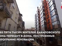 Реновация. Даниловский район
