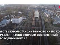 Внуково МЖД