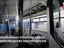 Завод электробусов