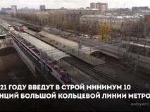 Развитие наземного метро
