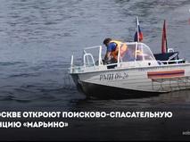 """25-я поисково-спасательная станция """"Марьино"""""""