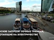 Речные трамваи в Москве