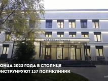 Программа реконструкции московских поликлиник