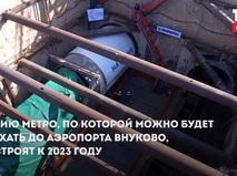 Метро во Внуково к 2023