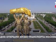 ВДНХ Музей транспорта