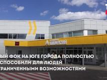 ФОК Коломенский