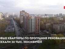 30 тысяч москвичей переехали по программе реновации