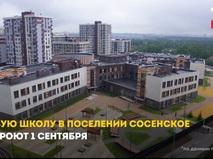 Новая школа в ТиНАО