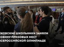 Московские школьники победили