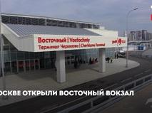 Открылся Восточный вокзал