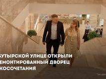 ЗАГС на Бутырской открылся