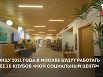 Соццентры в Москве