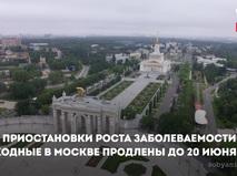 Длинные выходные в Москве