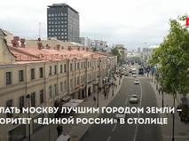 Программа в Москве