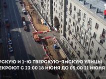 Ремонт дороги на Тверской