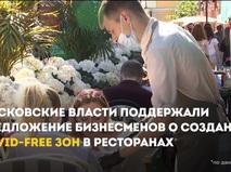 Сovid-free зоны в ресторанах Москвы