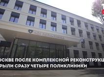 Капремонт поликлиник