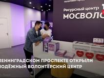 Волонтёрский центр