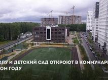 Новой Москве 9 лет