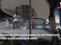 Центр вакцинации в Лужниках