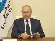 Владимир Путин на онлайн-встрече лидеров форума Азиатско-Тихоокеанского экономического сотрудничества
