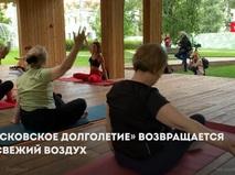Московское долголетие возвращается