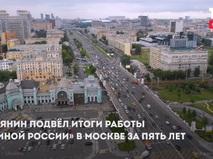 Итоги ЕР в Москве