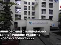 Модернизация поликлиник
