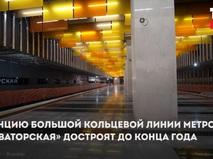 БКЛ Новаторская