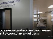 Открылся новый эндоскопический центр