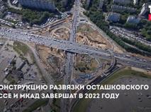 Осташковское шоссе