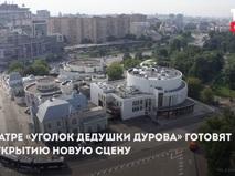 """Театр """"Уголок дедушки Дурова"""""""