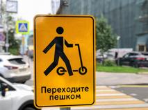 """Дорожный знак """"Переходите пешком"""", предупреждающий водителей самокатов о необходимости спешиться"""