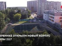 Школа в Щербинке