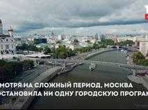 В Москве не остановили ни одну программу