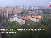 Школа в Коммунарке