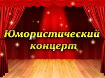 Юмористический концерт