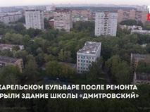 """Школа """"Дмитровский"""""""
