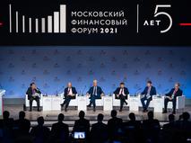 Московский финансовый форум 2021